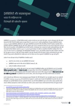 encryption-india-hindi-cover thumbnail